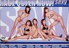 レースクイーンNOW! 「SEXY」 [DVD]