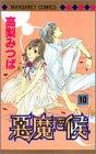 悪魔で候 (10) (マーガレットコミックス (3533))