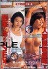 熟女シリーズ第1巻 [DVD]