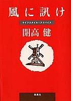 風に訊け ライフスタイル・アドバイス (集英社文庫)