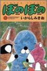 �ܤΤܤ� (9) (Bamboo comics)