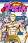 新・ジャングルの王者ターちゃん 第16巻 五戦士の巻 (ジャンプコミックス)