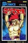 マグマ大使 (第1巻) (SUNDAY COMICS―大長編SFコミックス)