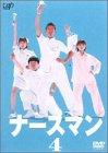 ナースマン VOL.4[DVD]