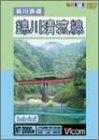 錦川鉄道 錦川清流線 [DVD]