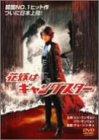 花嫁はギャングスター [DVD]