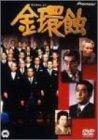 ��Ŀ� [DVD]