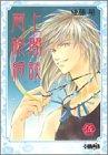 雲上楼閣綺談 (5) (ホーム社漫画文庫)