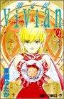 魔女娘ViVian 2 (ジャンプコミックス)