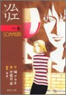ソムリエ (6) (集英社文庫―コミック版)