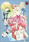 プリンセスチュチュアニメ公式ガイドブック 雛の章 (チャンピオンREDコミックス)