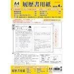 うずまき 履歴書 写真シール付 A4 リ-099