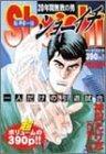 Shoichi / 神田 たけ志 のシリーズ情報を見る