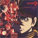 サイボーグ009 - CYBER MUSIC WORLD II ~遭遇~ (CCCD)