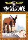 空気の底 (手塚治虫漫画全集 (264))