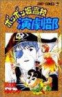 ボンボン坂高校演劇部 (第3巻) (ジャンプ・コミックス)
