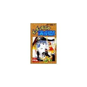 【クリックでお店のこの商品のページへ】ボンボン坂高校演劇部 (第3巻) (ジャンプ・コミックス) [新書]