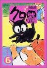 クロ號 6 (6) (モーニングワイドコミックス)