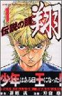 伝説の頭翔 1 (少年マガジンコミックス)