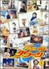 早乙女タイフーン1 [DVD]
