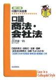 口語商法・会社法 (口語六法全書) (口語六法全書)