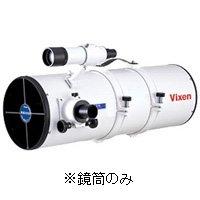 VIXEN 天体望遠鏡 反射(ニュートン)式 R200SS鏡筒 2642-09