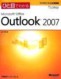 ひと目でわかるMicrosoft Office Outlook 2007 (マイクロソフト公式解説書)