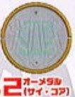 仮面ライダーオーズ オーメダル2 【 2.サイ・コア 】( カプセルトイ ) 単品 一部ダイキャスト製