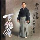 琉球古典音楽:CD万響(まんきょう)/新垣万善(あらかき まんぜん) ちんすこう付