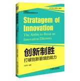 The ability to break the innovation dilemma: the critical capabilities to enhance the soft skills business managers Books winning innovation(Chinese Edition)