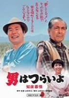 第38作 男はつらいよ 知床慕情 HDリマスター版 [DVD]