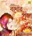 Byathar Puja-Promit Sen