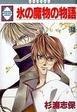 氷の魔物の物語 13 (いち好き・コミックス)