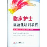 img - for Clinical nurse standardized training course(Chinese Edition) book / textbook / text book