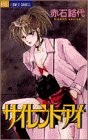 サイレント・アイ 1 (フラワーコミックス)