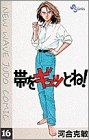 帯をギュッとね!―New wave judo comic (16) (少年サンデーコミックス)