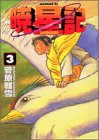暁星記(3) (モーニングKC)