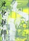 死化粧師 1 (Feelコミックス)