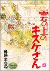 雲の上のキスケさん 4 (ヤングユーコミックス コーラスシリーズ)