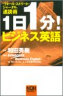 1日1分!ビジネス英語—「ウォール・ストリート・ジャーナル」速読術 (Non select)