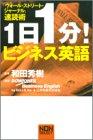 1日1分!ビジネス英語―「ウォール・ストリート・ジャーナル」速読術 (Non select)