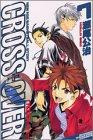 CROSS OVER 7 (7) (少年マガジンコミックス)
