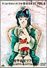 超時空要塞マクロス Vol.2 [DVD]
