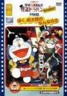 映画ドラえもん ぼく桃太郎のなんなのさ/ザ・ドラえもんズ 怪盗ドラパン 謎の挑戦状! [DVD]
