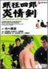 眠狂四郎炎情剣 [DVD]