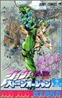 ジョジョの奇妙な冒険 ストーンオーシャン 第7巻