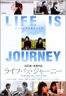 ライフ・イズ・ジャーニー(2003)