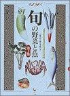 旬の野菜と魚―産地取り寄せ情報付き (第1集) (サライムック)