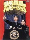 爆笑問題のハッピー・タイム [DVD]