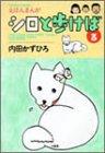 シロと歩けば 3 (バンブー・コミックス)